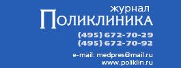 ПРОФЕССИОНАЛЬНЫЙ ЖУРНАЛ ДЛЯ РУКОВОДИТЕЛЕЙ И ВРАЧЕЙ ВСЕХ СПЕЦИАЛЬНОСТЕЙ ЛПУ РОССИИ «ПОЛИКЛИНИКА»